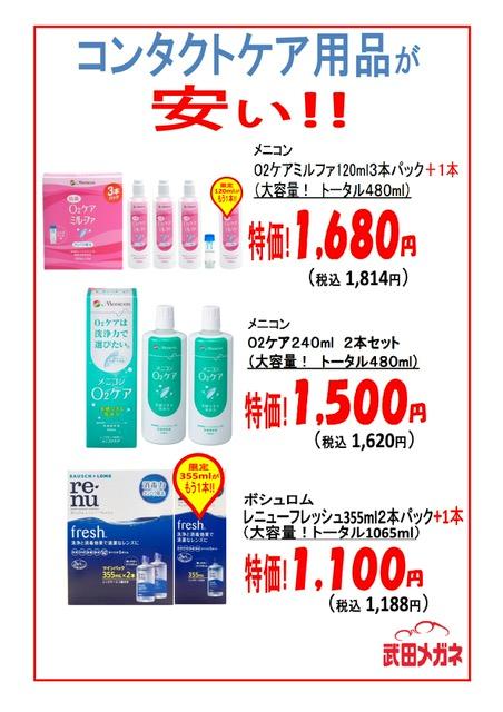 ケア用品ショップニュース用(1707)JPG