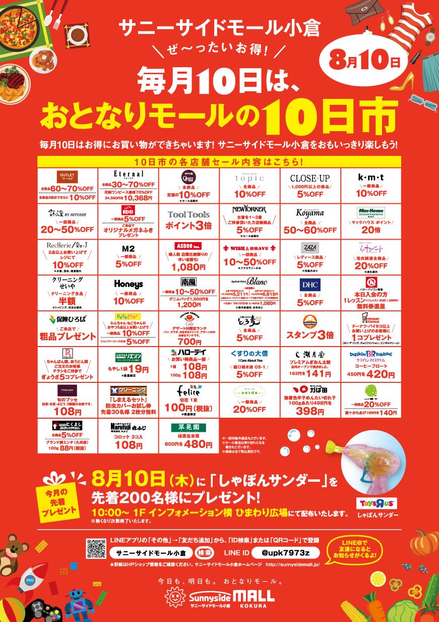 SSM_10caichi_poster