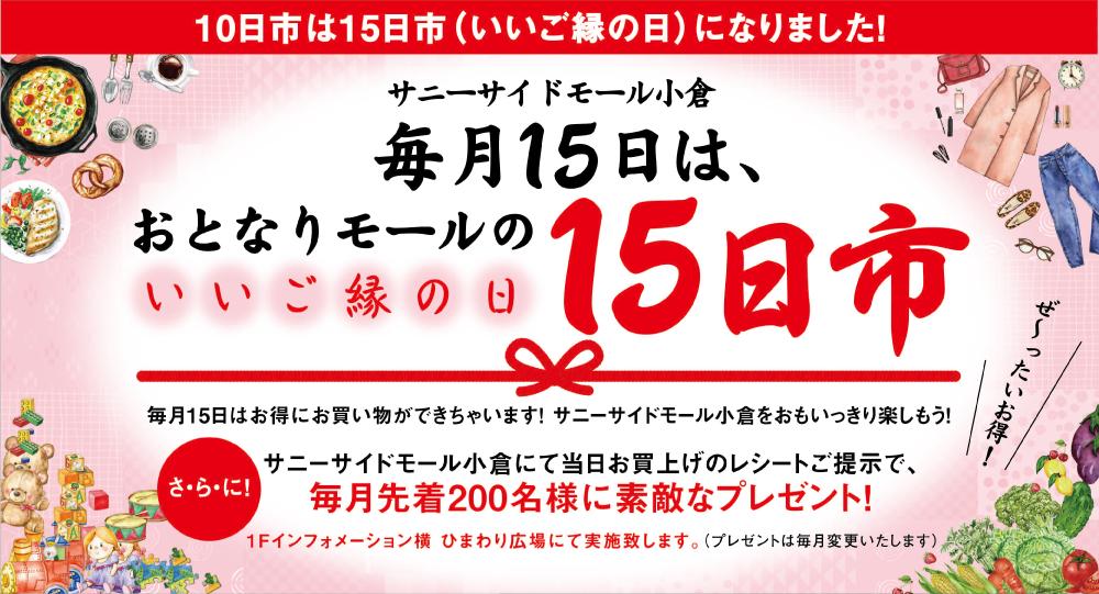 1124_SSM_15nichiichi_HPbanner