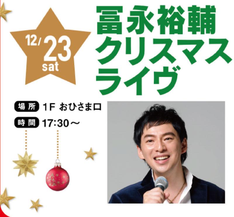 1201_SSM_12gatsu-event_LINE