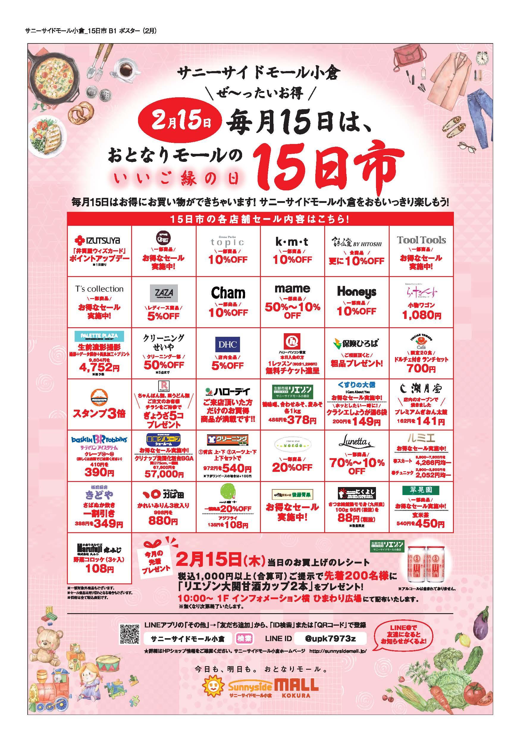 0205SSM_15nichi_ichirasn2gatu_B1