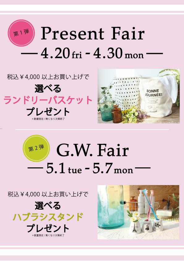 05.プレゼント&GWフェアまとめ