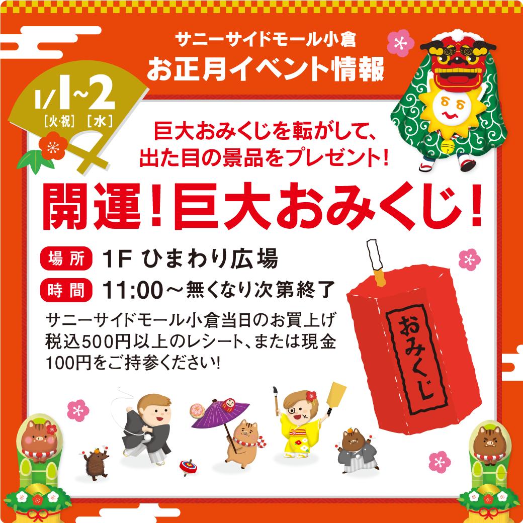 SSM_1月omikuji_LINE