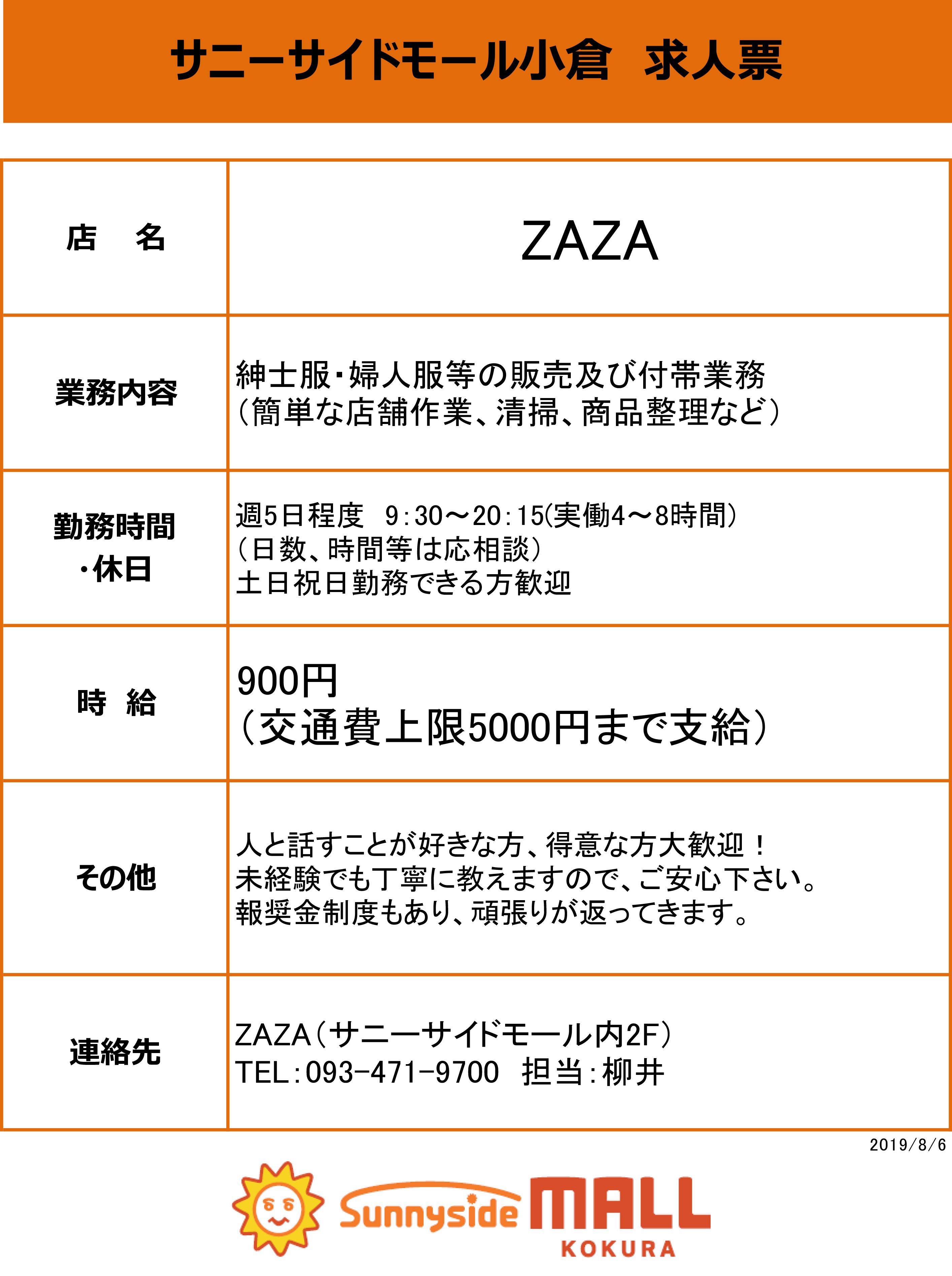 20190806ZAZAkyujin