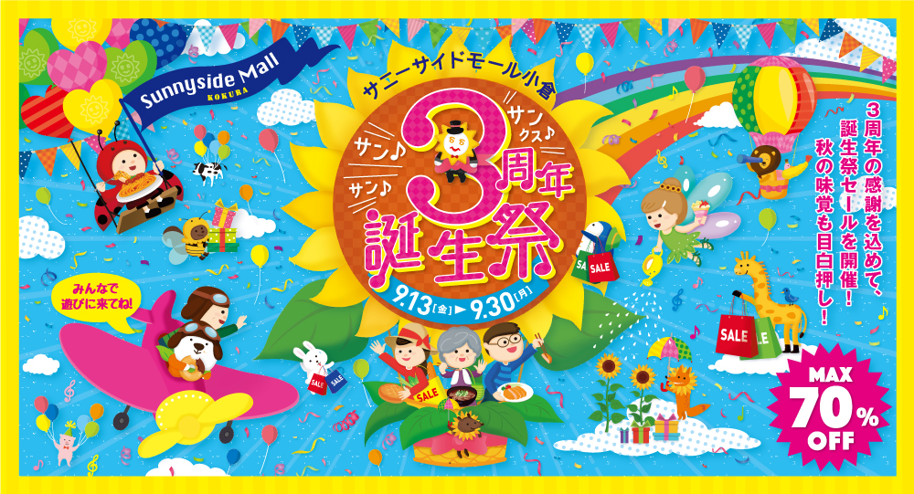 サニーサイドモール小倉3周年誕生祭